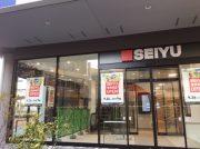 【開店】東長崎・9月26日「西友 東長崎店」がエミリブ東長崎にオープン!