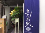 【開店】9月20日・恵比寿「魚見茶寮(うおみさりょう)」オープン!