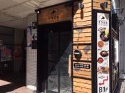 【開店】池袋西口・9月21日「北の大地と山海の恵 キタバル」オープン!