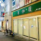 【開店】「茶加匠(チャカショウ)明大前店」が、駅近エリアに9月中旬オープン!