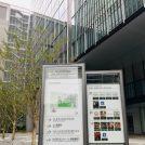 【開業】新宿駅直結!「リンクスクエア新宿」が、9/27(金)グランドオープン!