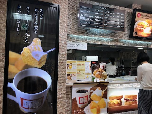 秋限定!お土産としっとりバームクーヘンで朝食を@ねんりん家カフェ