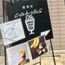 【開店】旬の美味しいフルーツが楽しめる!「果実店 カンヴァス」が幡ヶ谷に9/21オープン