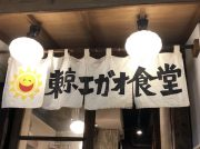 【閉店】調布の「東京エガオ食堂」が、9/23閉店しました