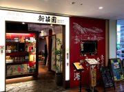 【飯田橋】「新荘園」で愛犬と中華オーダー式食べ飲み放題!