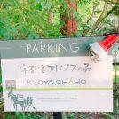 【宇都宮】夏も秋も冬も春も行きたい「宇都宮アルプスの森 京屋茶舗」!
