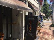 【新御徒町】東京で一番おいしいタイ料理のお店「はすの里」