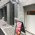 【開店】9/25ラーメン激戦区の神田に初登場!「担々飯店」