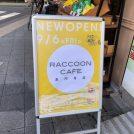 【開店】高円寺に9/6オープン!ラクーンカフェで専門店のタピオカを☆
