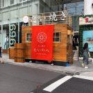 【開店】9/20新宿・フラッグス前に「たいの八(や)」オープン!
