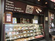 昔ながらの和菓子屋さんがリニューアルオープン!マルヤ餅菓子店(長津田)
