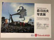 横浜高島屋でヨコハマを代表する写真家「森日出夫写真展」開催中
