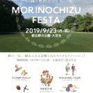 9/23(月・祝)「第1回森の地図フェスタ」開催