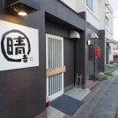 【宇都宮】江曽島駅チカ!「晴吉」でクラフトビールと新鮮野菜の串巻きを♪