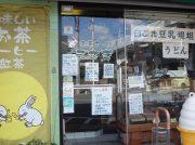 夢は「白ごま坦々豆乳うどん」で世界制覇!浦和区「お茶カフェうさぎ」