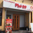 【開店】8月8日オープン!神戸・長田「ベトナム料理専門店 フォー ハチキュウ」
