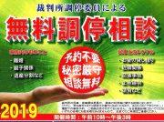 東葛各市で「無料調停相談」