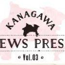 神奈川県発「LINE相談」が10月スタート