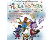9/23(月・祝)★どうぶつフェスタ in MIYAGI 2019