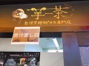【開店】8月31日オープン!タピオカ専門店「羊一茶 三宮店」