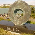 探鳥会「狭山池」/泉北野鳥の会