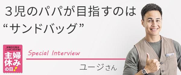 ユージさんスペシャルインタビュー「ときには甘えてみたり…素直に気持ちを伝えよう」