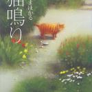 【編集部の本棚】圧倒的な存在感を放つ猫から 〝人生〟を考えさせられる作品「猫鳴り」