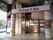 新規オープン・100円ショップ「Can★Do 松山大街道店」コラボ商品もチェック!