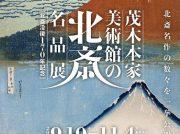 【両国】すみだ北斎美術館 茂木本家美術館の北斎名品を見に行こう