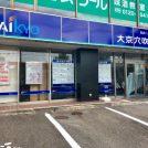 移転オープン・マンション・不動産の相談なら大京穴吹不動産 松山店」@JR松山駅前通り