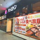 【閉店】バーミヤン 南大沢駅前店が2019年10月6日(日)に閉店