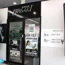 新規オープン・買物途中で美容院♪「HAIR SALON IWASAKI」@フジ本町 男性も歓迎!