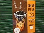【開店】10月オープン予定!タピオカ専門店「謝謝珍珠 三宮店」