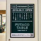 【開店】9/11二子玉川ライズS.C.タウンフロント7階レストランフロアがリニューアルOPEN!