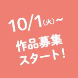 10月1日(火)~作品募集スタート!