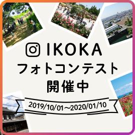 IKOKAフォトコンテスト開催中 2019年10月1日~2020年1月10日