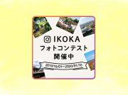 埼玉ミッドエリアのインスタ投稿「IKOKAフォトコンテスト」開催中!