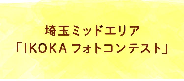 埼玉ミッドエリア 「IKOKAフォトコンテスト」