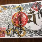 【日光市】梵字の御朱印が素敵な「龍蔵寺」