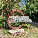【那珂川町】四季の花映える禅の寺「乾徳寺」