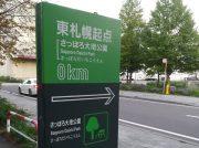【東札幌】こんなところにはじまりの場所が!『白石こころーど』