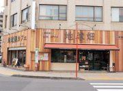 【リニューアル】有機野菜と無添加食品のお店がリニューアル「地球畑 荒田店」
