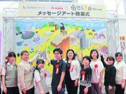 鹿児島の一番が詰まったメッセージアートが完成!千日町再開発ビル仮囲いに23日まで展示