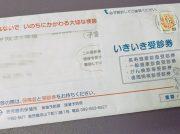 【鹿児島市】いきいき受診券を使ってがん健診に行ってきました!