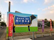 【霧島溝辺】主婦の味方!街のお肉屋さんが溝辺にオープン「肉の徳永屋」金曜は特売日!!