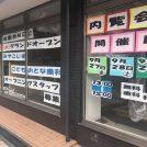 【開院】10月1日(火)オープン!「みやこじま こどもおとな歯科」