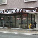 新規オープン・「COIN LAUNDRY merci(メルシー)」現金も電子マネーもOK!