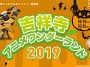 「吉祥寺アニメワンダーランド 2019」10/10(木)~10/20(日)開催