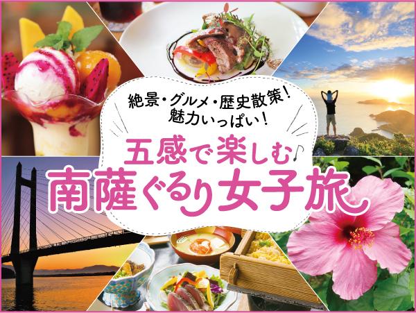 カツオの魅力が溢れ出す港町「枕崎市」お勧めの女子旅スポット・グルメ・お土産情報!