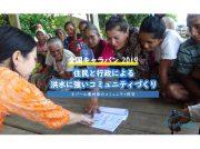 10/22(火・祝)★ネパール農村部の住民×行政×NGOによる洪水に強いコミュニティづくり